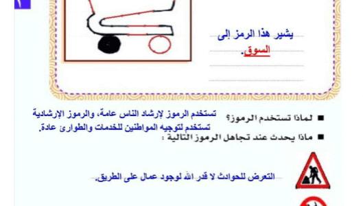 حل درس الرموز الارشادية ثالث ابتدائي الفصل الاول 1440 المنهج السعودي